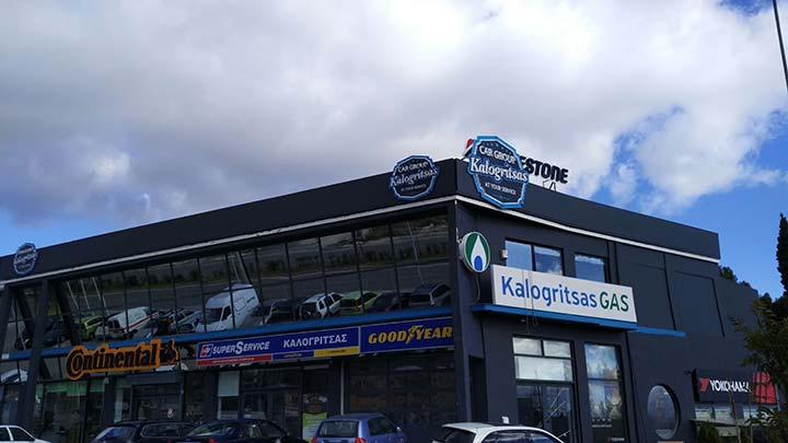 Car Group Kalogritsas: οι εγκαταστάσεις της εταιρείας Κωνσταντίνος Χ. Καλογρίτσας