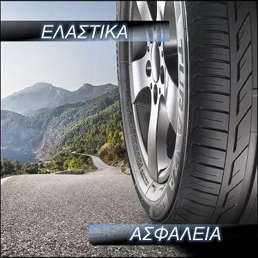 Car Group Kalogritsas (Κωνσταντίνος Χ. Καλογρίτσας) - ελαστικά αυτοκινήτων