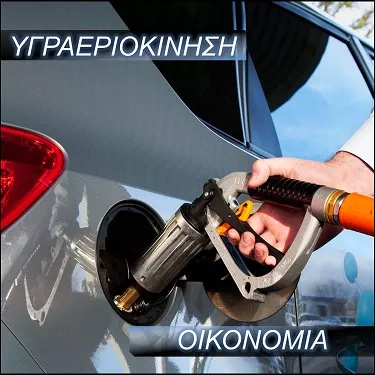Car Group Kalogritsas (Κωνσταντίνος Χ. Καλογρίτσας) - Υγραεριοκίνηση αυτοκινήτων - gas